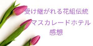 f:id:zukaco:20200115014545j:image