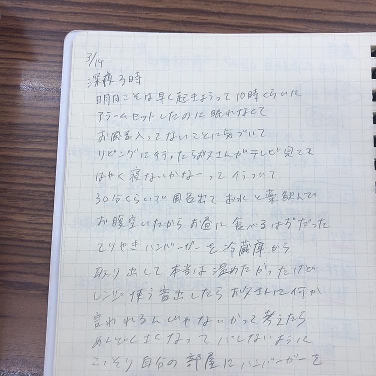 f:id:zukiko2047:20200806150050j:plain
