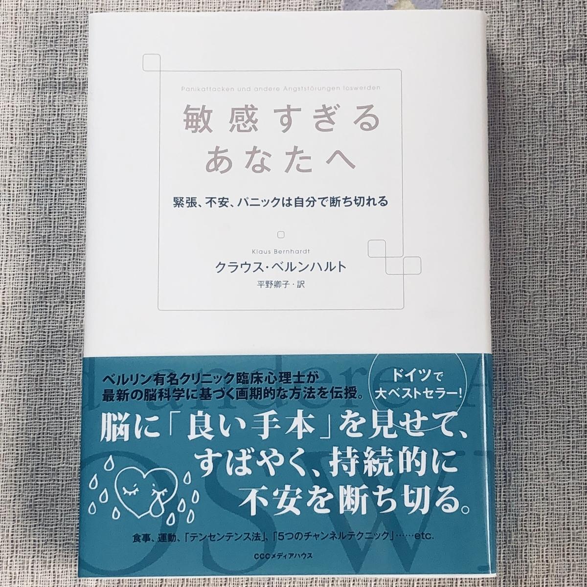 f:id:zukiko2047:20200810110400j:plain