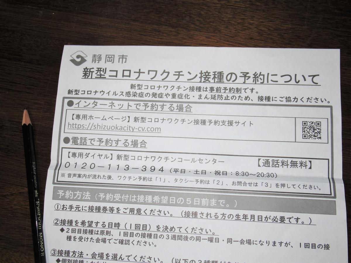 f:id:zukunashitosan0420:20210628095142j:plain