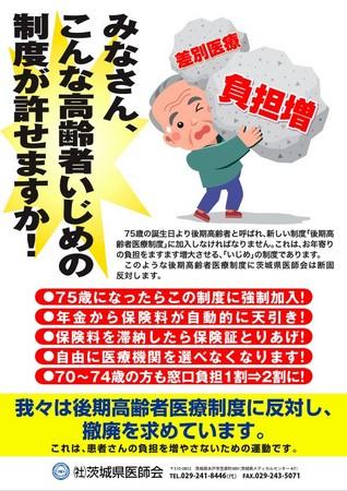 茨城県医師会ポスター