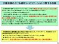 [厚労省資料]介護保険維持期リハ5