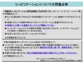[厚労省資料]介護保険維持期リハ1