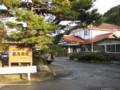 [鳴子]藤島旅館