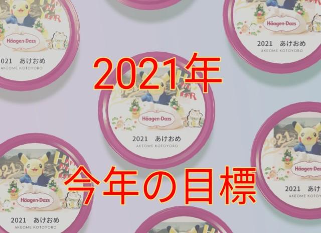 f:id:zunpsan:20210105200944j:image