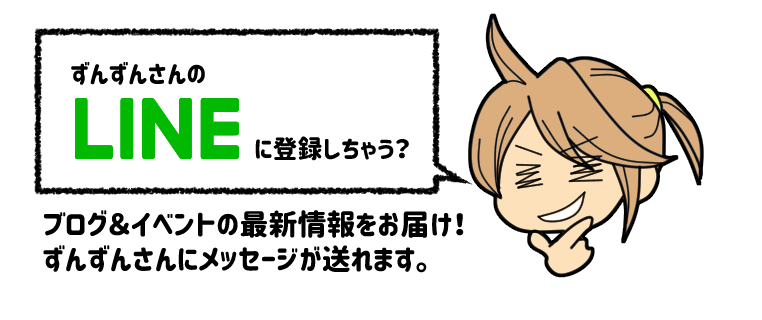 f:id:zunzun428blog:20190726165058p:plain