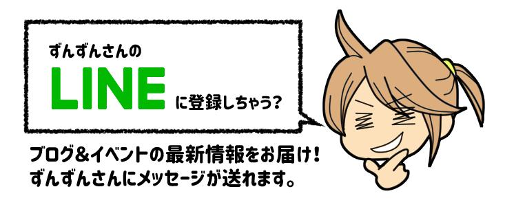 f:id:zunzun428blog:20210805150547p:plain