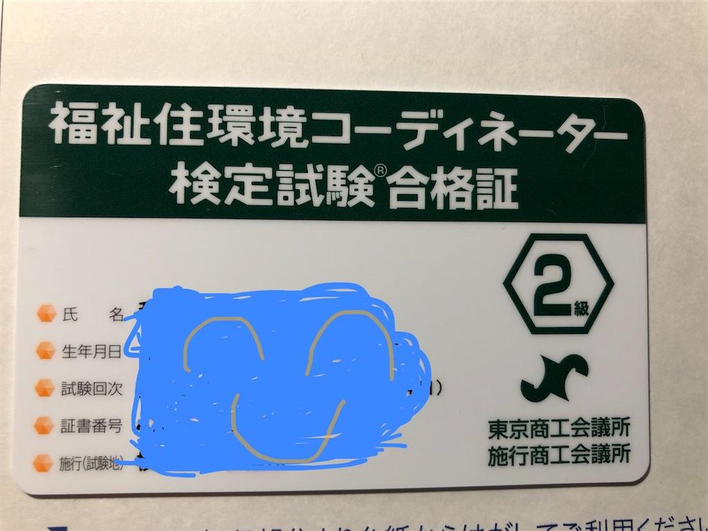 f:id:zunzun504:20200111102756j:image