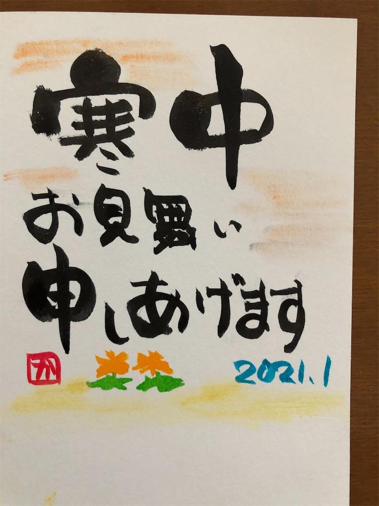 f:id:zunzun504:20210111203043j:image