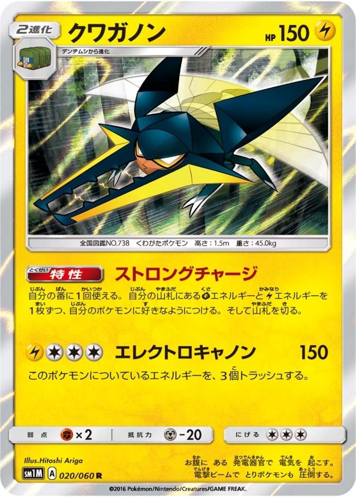 電気 ポケモン デッキ カード