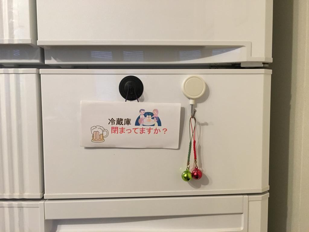 冷蔵庫のパネルの写真