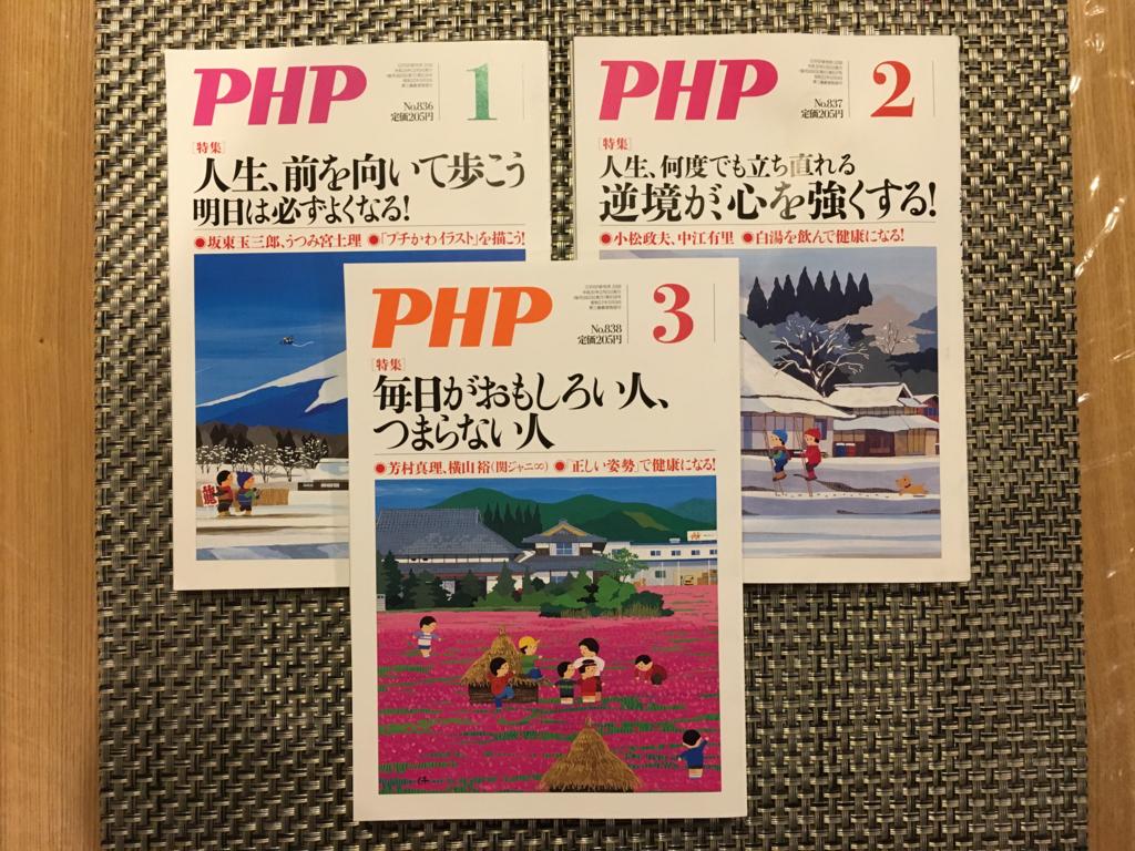月刊誌PHPの写真