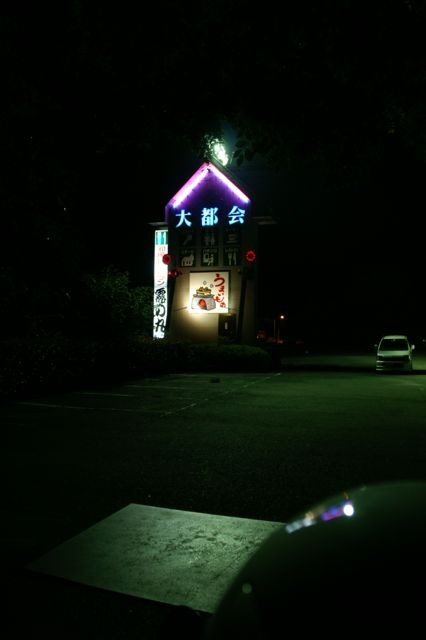 http://f.hatena.ne.jp/images/fotolife/z/zushonos/20051013/20051013030220.jpg
