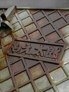 http://f.hatena.ne.jp/images/fotolife/z/zushonos/20080209/20080209113640.jpg