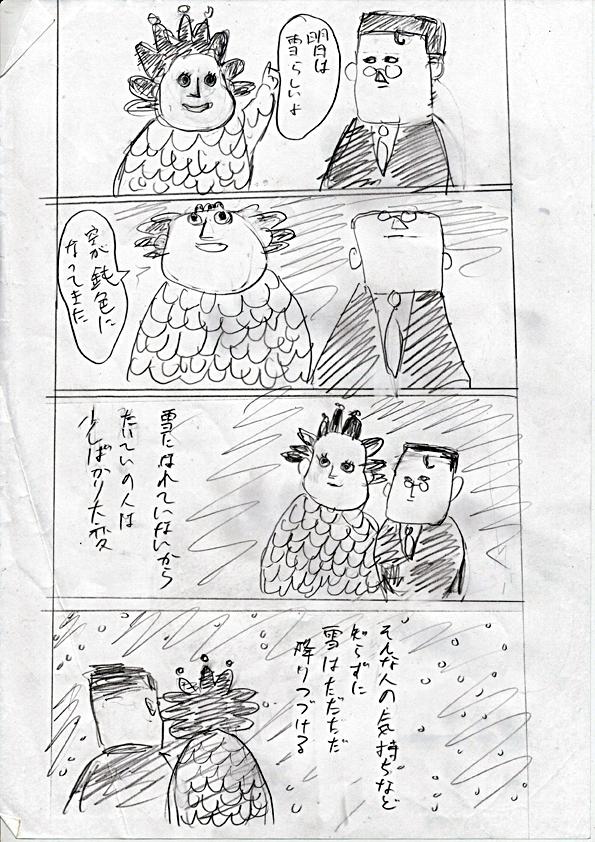 f:id:zusshimi_gundan:20180122080735j:plain
