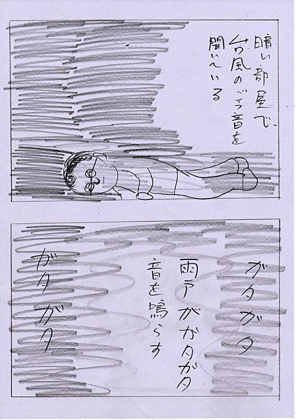 f:id:zusshimi_gundan:20180729000356j:plain