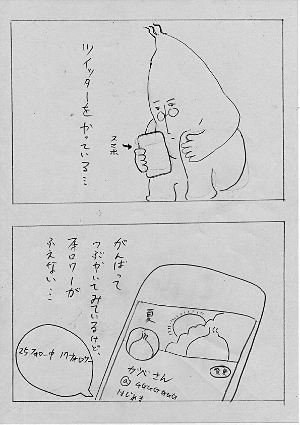 f:id:zusshimi_gundan:20180808221240j:plain