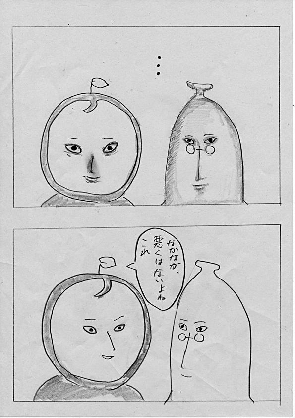 f:id:zusshimi_gundan:20180816061203j:plain