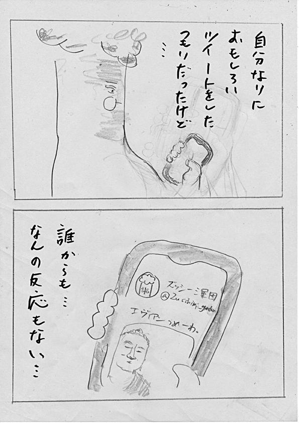 f:id:zusshimi_gundan:20180903080401j:plain