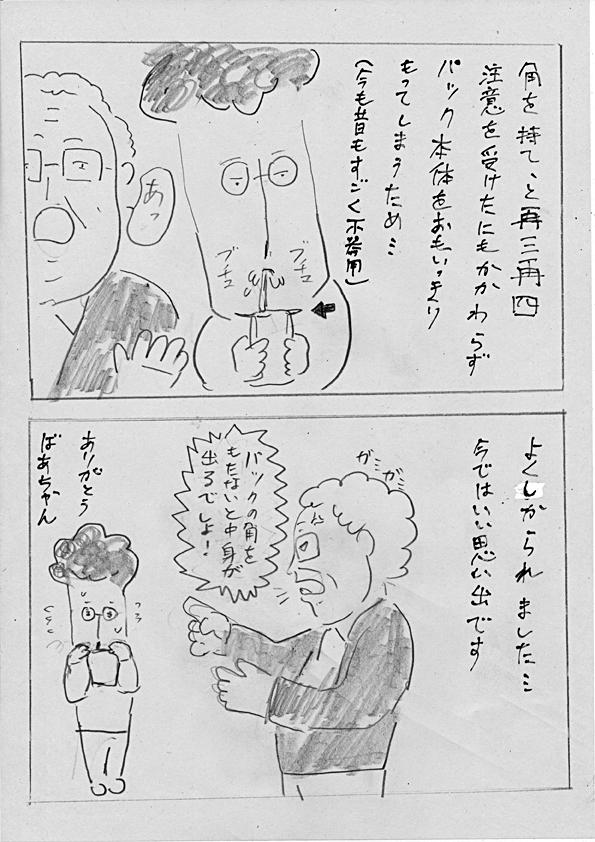 f:id:zusshimi_gundan:20180918211043j:plain