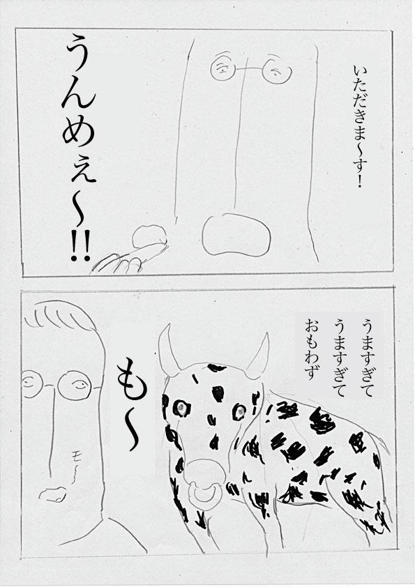 f:id:zusshimi_gundan:20180920004703j:plain