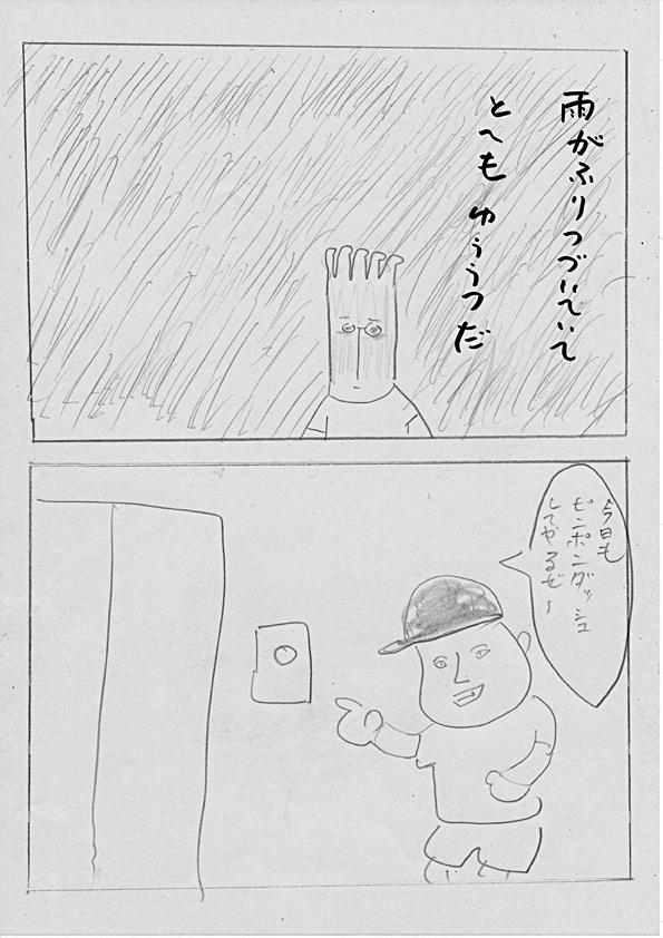 f:id:zusshimi_gundan:20180926080559j:plain
