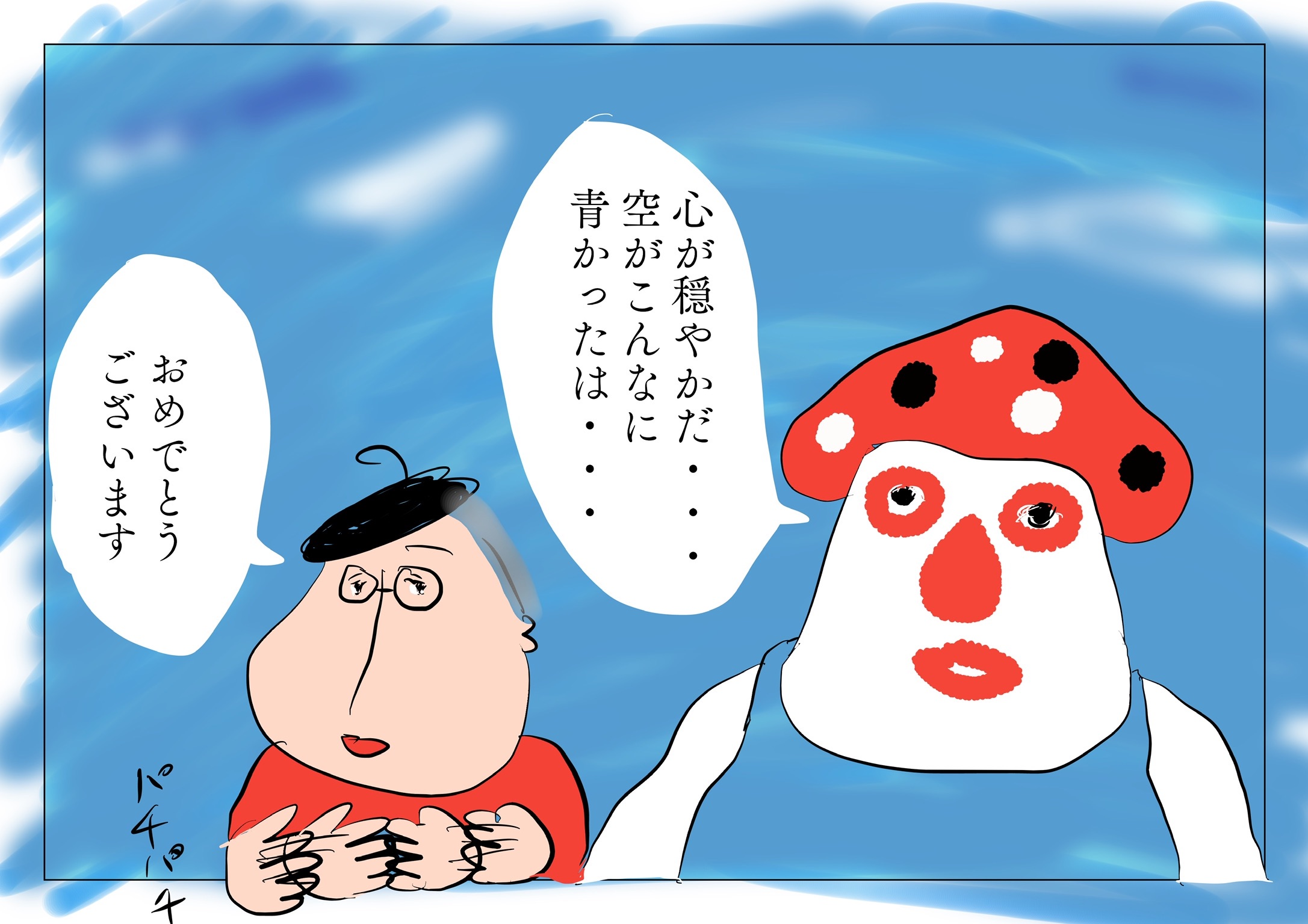 f:id:zusshimi_gundan:20201210225800j:image