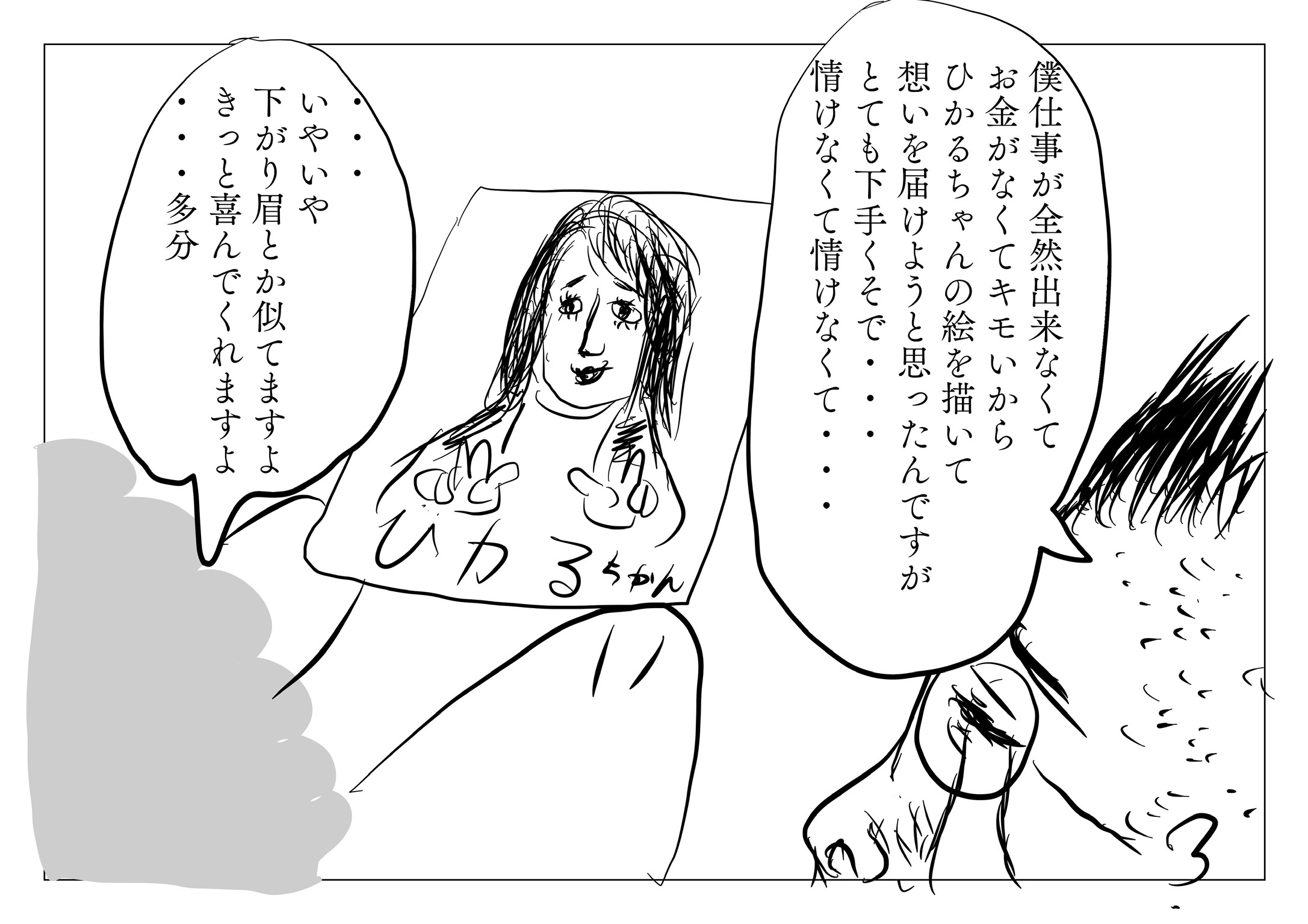 f:id:zusshimi_gundan:20210216010846j:image