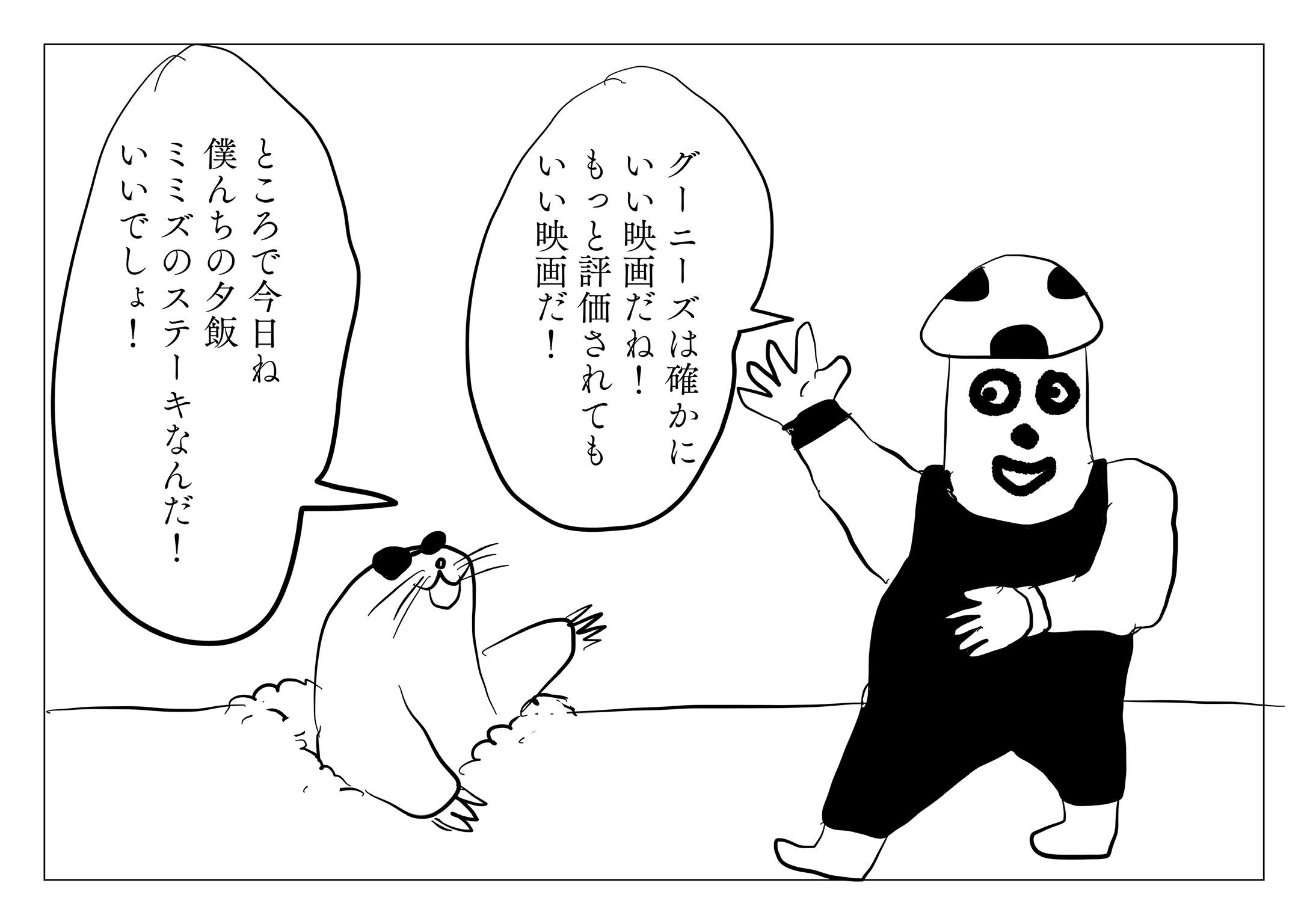 f:id:zusshimi_gundan:20210223211814j:image