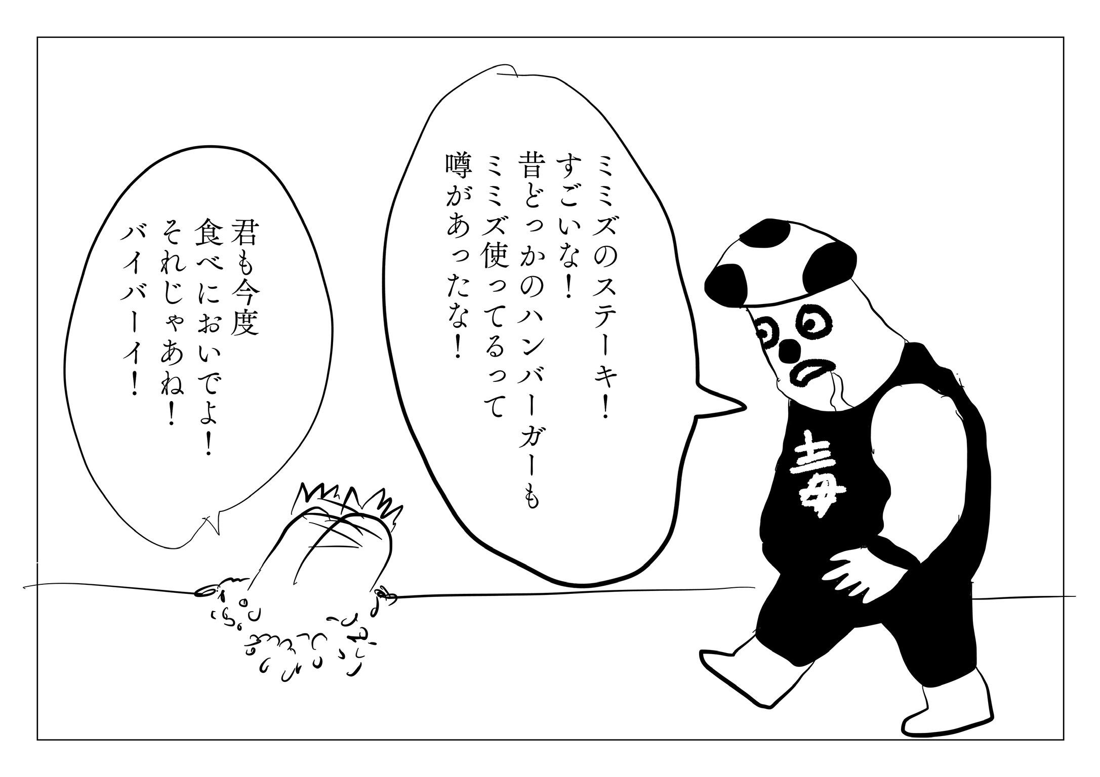 f:id:zusshimi_gundan:20210223211819j:image