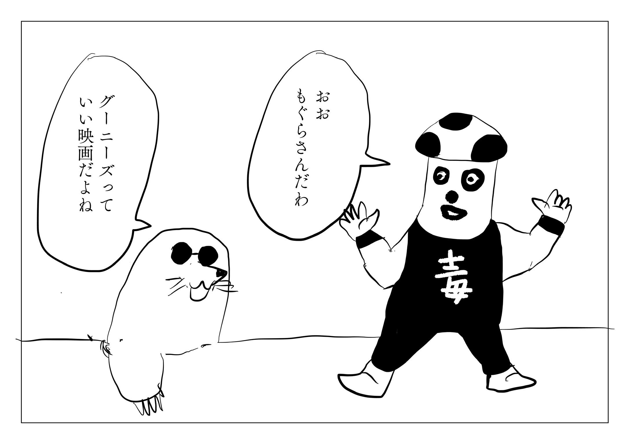 f:id:zusshimi_gundan:20210223211823j:image