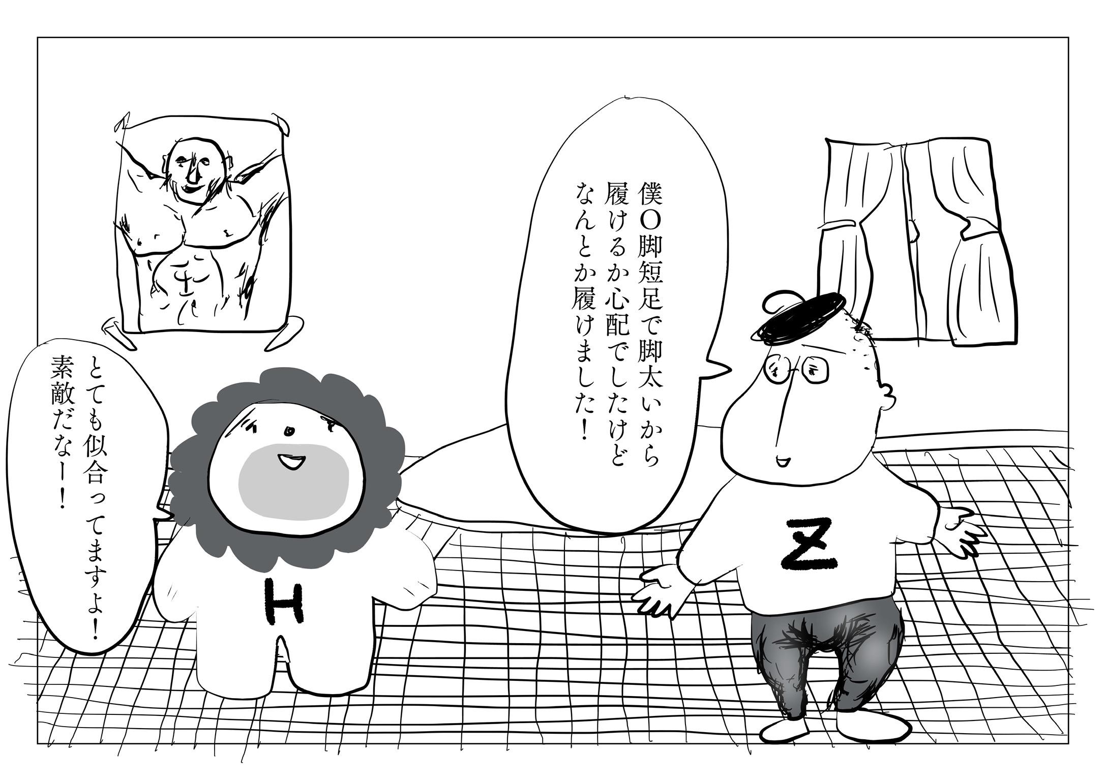 f:id:zusshimi_gundan:20210227051912j:image