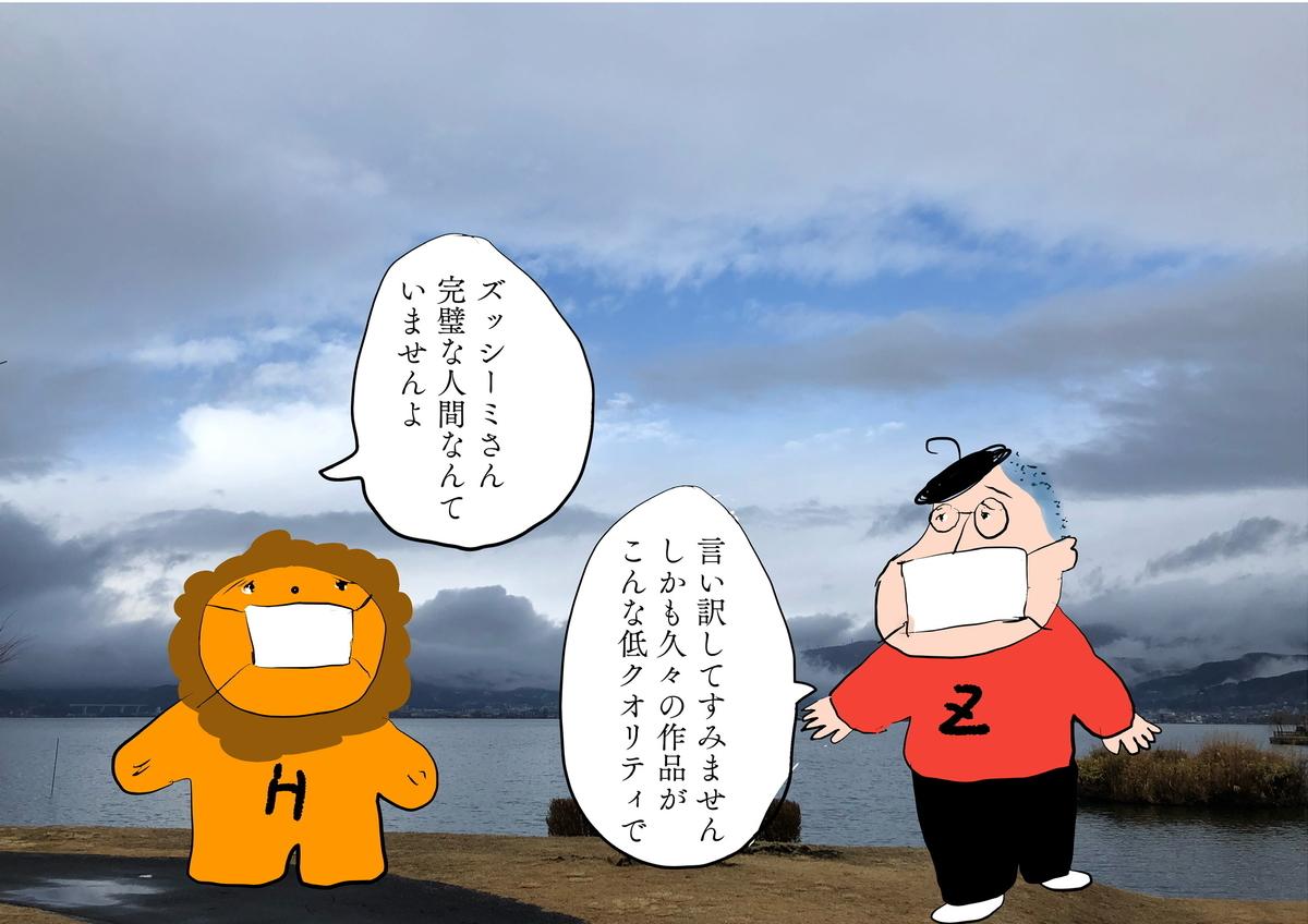 f:id:zusshimi_gundan:20210314161819j:plain