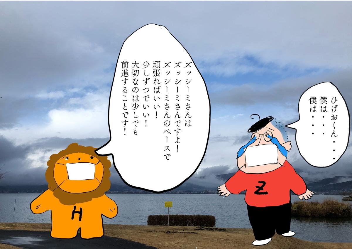 f:id:zusshimi_gundan:20210314161851j:plain