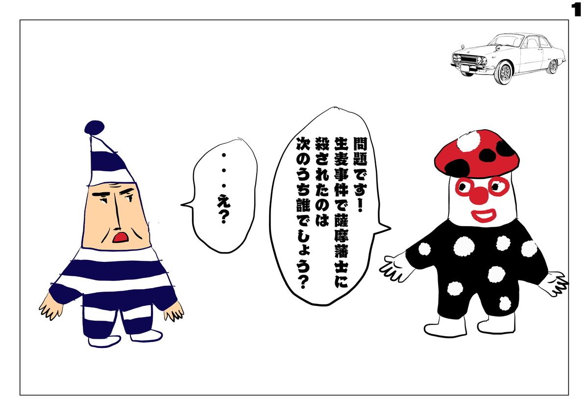 f:id:zusshimi_gundan:20210321081827j:plain