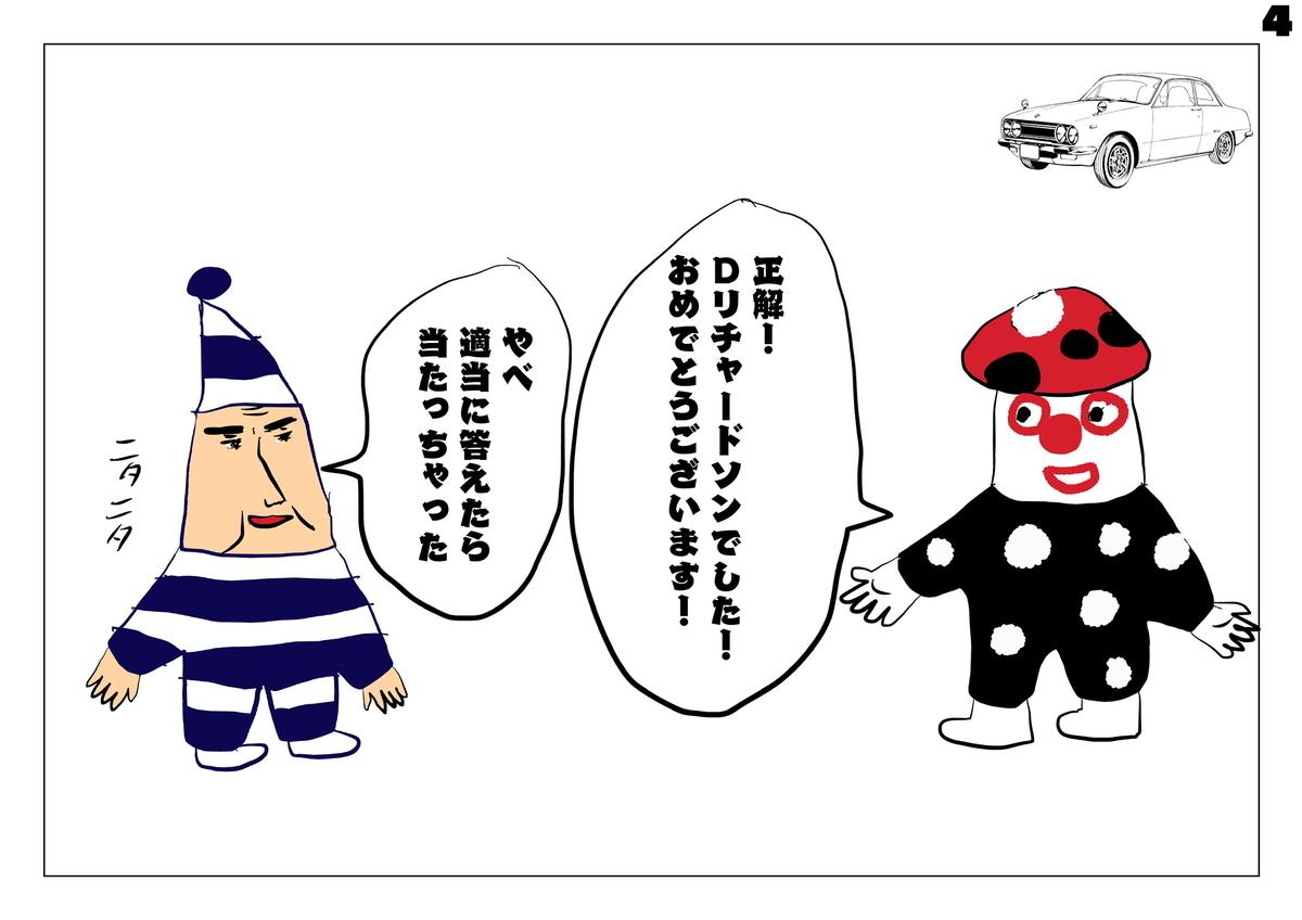 f:id:zusshimi_gundan:20210321082141j:plain