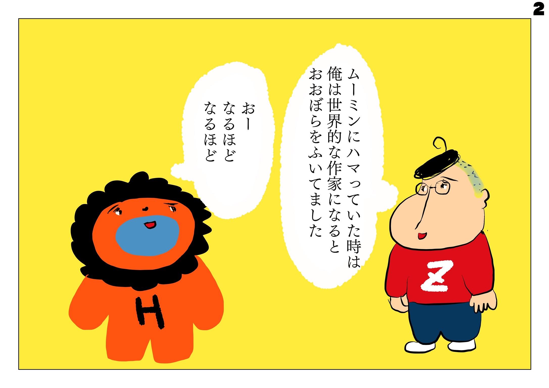 f:id:zusshimi_gundan:20210324004616j:image