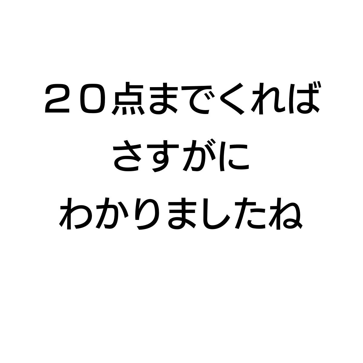 f:id:zutarou:20200217003616j:plain