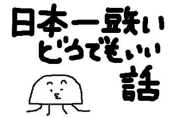 f:id:zuwaiebimi:20210121173744p:plain