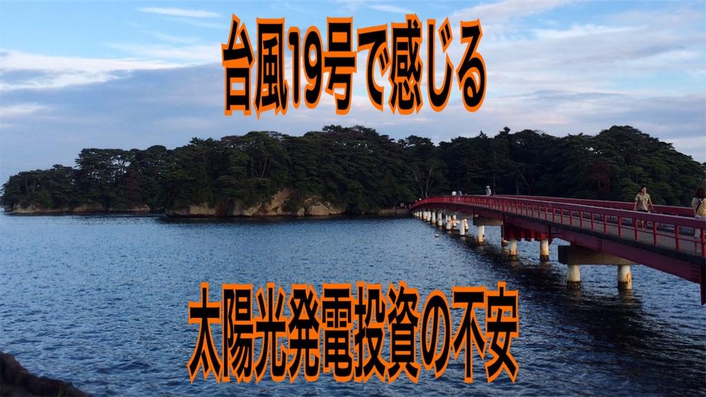 f:id:zuya64:20191012225222j:image