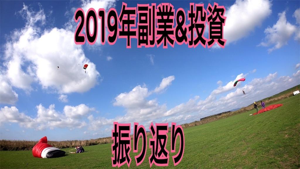 f:id:zuya64:20191229123113j:image