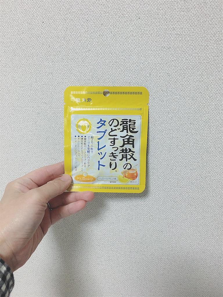 f:id:zuzu445:20191114171209j:image