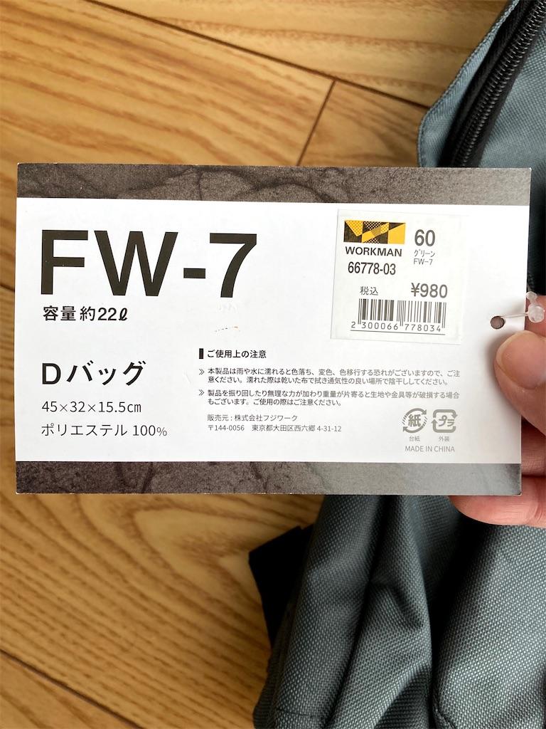 f:id:zuzu445:20211011122246j:plain