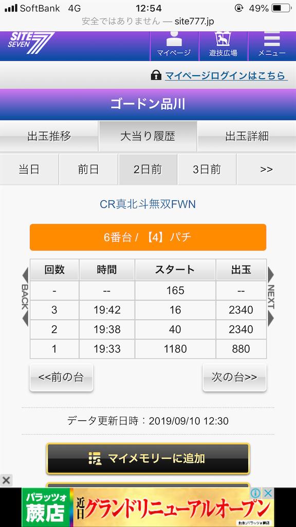 f:id:zuzuhiro-0524:20190910130403p:image
