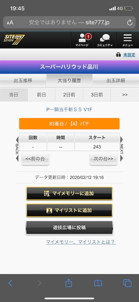 f:id:zuzuhiro-0524:20200213001933p:image
