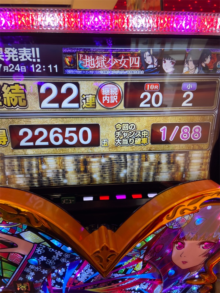 f:id:zuzuhiro-0524:20200727154133j:image