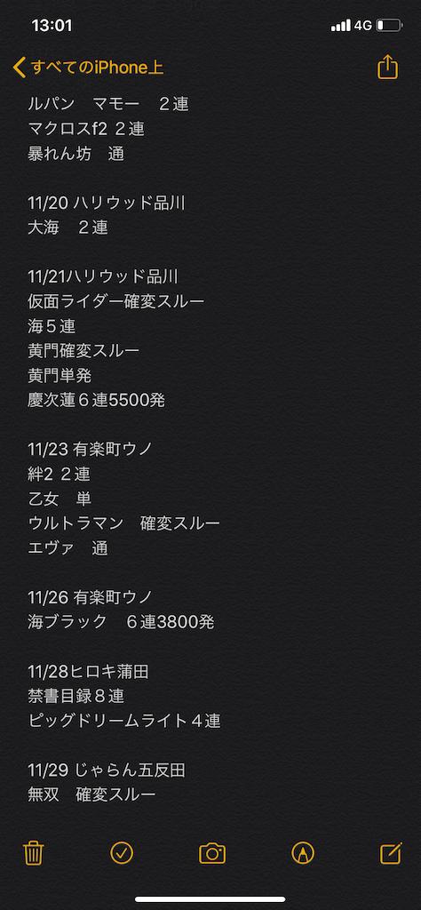 f:id:zuzuhiro-0524:20201211130158p:image