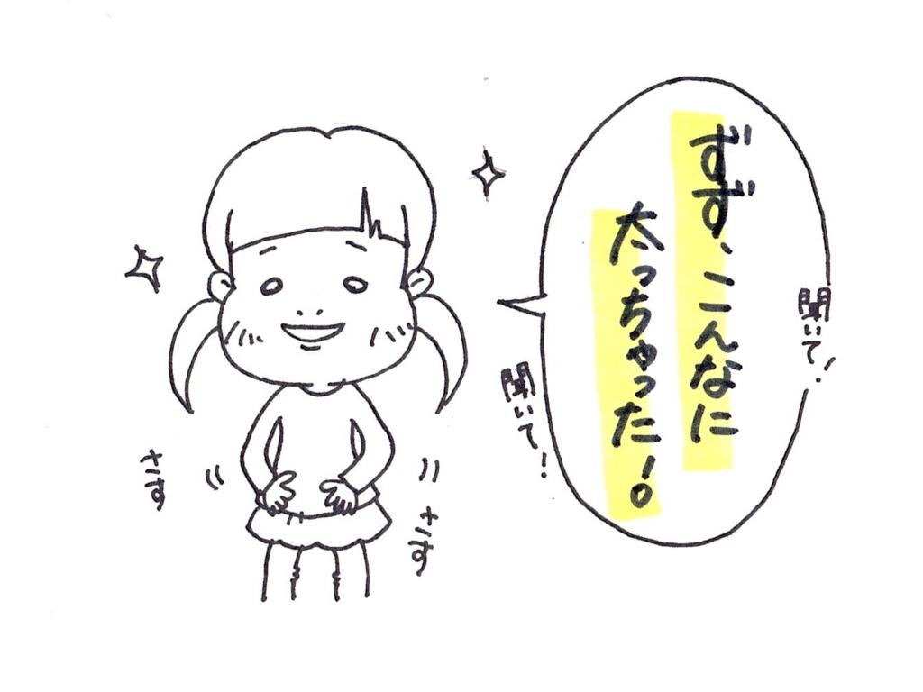 f:id:zuzukocha:20170106215012j:plain