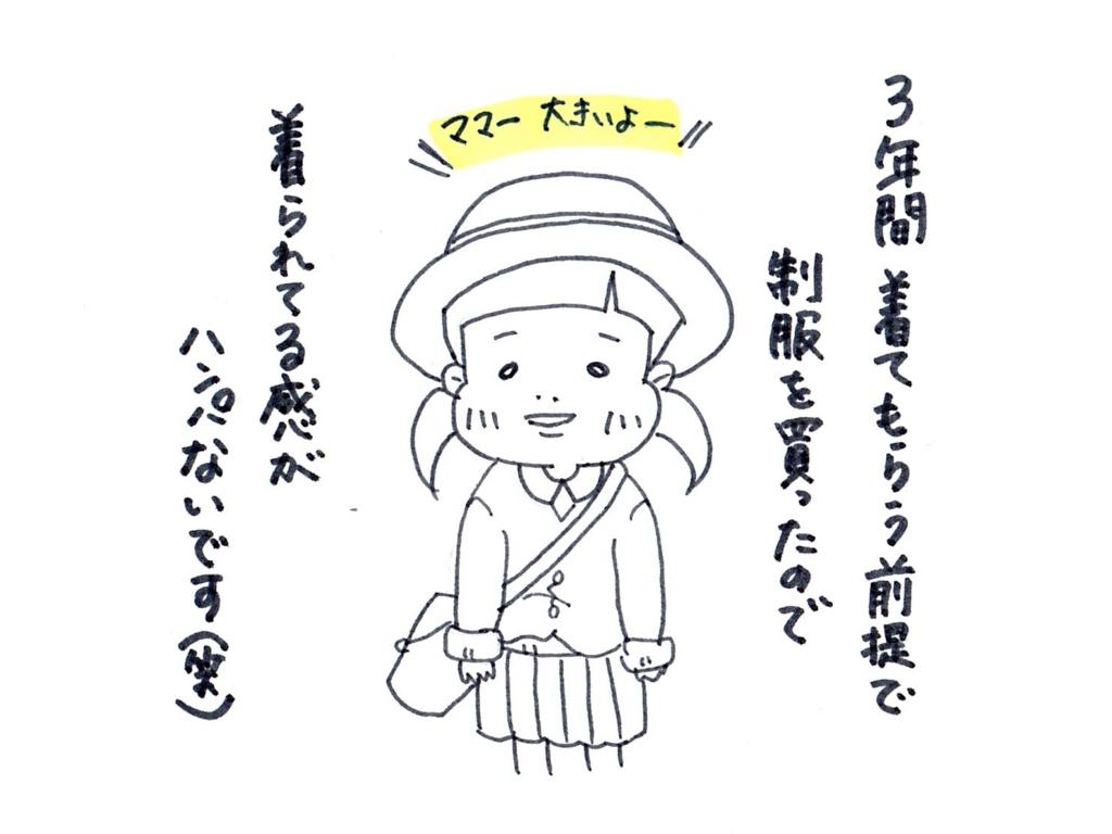 f:id:zuzukocha:20170322085508j:plain