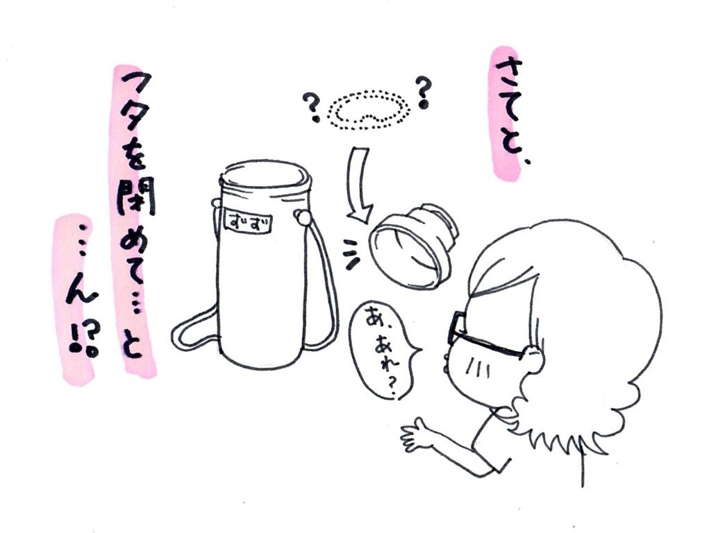 f:id:zuzukocha:20170619131815j:plain